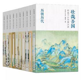 壮哉吾国——给孩子讲中国历史 6~12岁 小学生历史文学百科读物