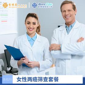 【综】女性两癌筛查套餐(仅限首次购买使用)