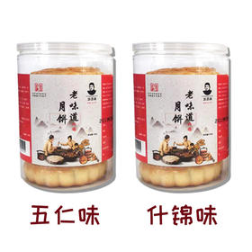 益昌凝 老味道  桶装月饼  什锦 五仁350g*3