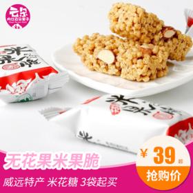 【云朵购物】金四方无花果米果脆120g 米花酥米花糖 威远特产(3袋起买)
