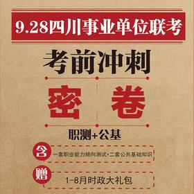 9.28四川事业单位联考密卷