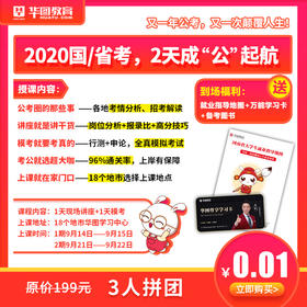 【济源】2020国省考起航成公,2天课程仅需1分钱!