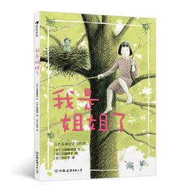 """我是姐姐了(日本绘本奖大奖作家力作,二胎家庭主题绘本。 别忽略大孩子的感受。 帮助大孩子疏导情绪,进行角色转变,顺利培养 """"手足情""""。 zi深绘本阅读推广人林静倾情推荐并撰写导读。)"""