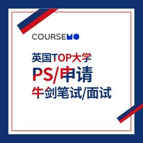 COURSEMO牛剑PS/申请/笔试/面试课程5课时