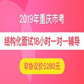 【非协议】2019年重庆市(法检)公务员面试18小时一对一