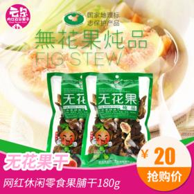 【云朵购物】网红食品果干果脯樱桃干休闲零食小包装(180g)