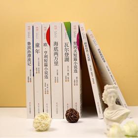 《世界文学经典名译文库》(教育部必读全8册,家长共读必选选本)