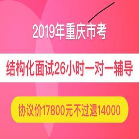 【协议班不过退¥14000】2019年重庆市(法检)公务员面试26小时一对一
