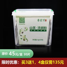 [优选]【买三送一 共4盒】山茶洗碗片 茶籽粉 无化学残留 植物粉末 洗碗粉 独立小包装
