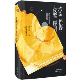 """【签名版】《珍珠·松香·夜莺·序列——西方音乐中的德奥》,一本西方""""古典""""音乐的入门书"""