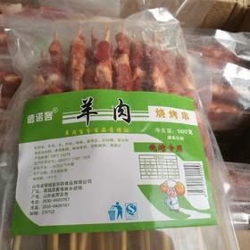 [雪尔商行]信诺客调理纯羊肉串500g