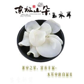 【扶贫特产】沿江乡    东极山朵玉木耳250g/袋38元/袋