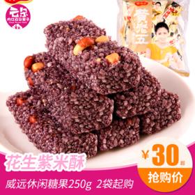【云朵购物】泉威婆城印象花生紫米酥250g 休闲糖果 威远特产(2袋起买)