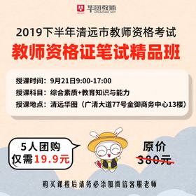 2019清远教师资格证笔试精品班