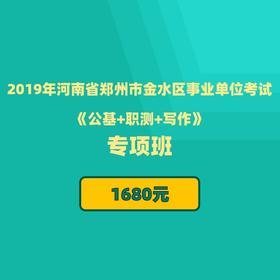 2019年河南省郑州市金水区事业单位考试《公基+职测+写作》专项班