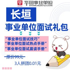 2019长垣事业单位面试礼包(电子版)