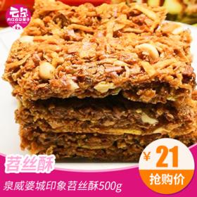 【云朵购物】泉威婆城印象苕丝酥500g 苕丝糖 包装零食 威远特产