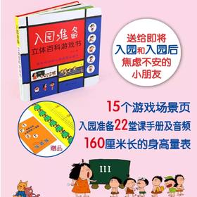 入园准备立体互动百科游戏书 超好玩的幼儿园 情境引导立体绘本