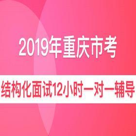 2019年重庆市(法检)公务员面试12小时一对一