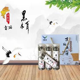 【扶贫特产】沿江乡    东极山朵富硒木耳高档礼盒90g*4罐   158元