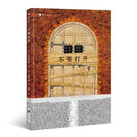不要打开(日本zhu名诗人谷川俊太郎与安徒生奖得主安野光雅联手创作,直抵心灵的奇妙绘本,用童心才能打开的大门)