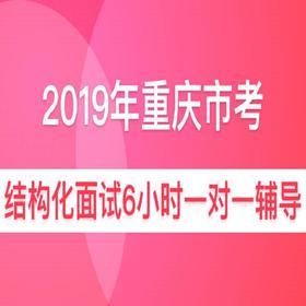 2019年重庆市(法检)公务员面试6小时一对一