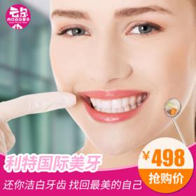 【利特国际美牙】498元抢利特国际美牙牙齿美白套餐,还你洁白牙齿,找回最美的自己!