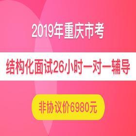 【非协议】2019年重庆市(法检)公务员面试26小时一对一