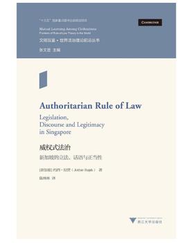 威权式法治:新加坡的立法、话语与正当性