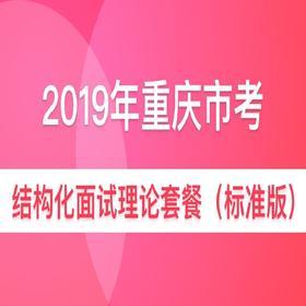 2019年重庆市法检结构化面试理论套餐(标准版)