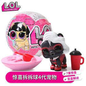 【预售】LOL正版惊喜娃娃 4代宠物盲盒