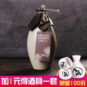 【澄怀本酒】  2006年手工冬酿库藏原酒 加一元得酒具限100份 古法酿制的绍兴黄酒