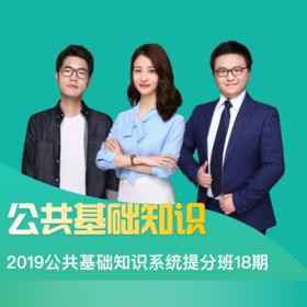 2019公共基礎知識系統提分班18期(9.29-10.21)