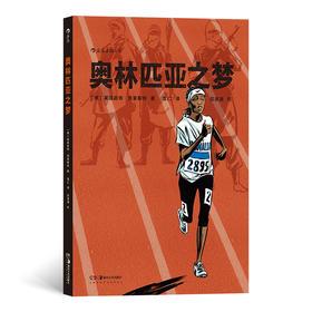 奥林匹亚之梦(2008年北京奥运 梦想的起点和终点 感动万千观众的短跑选手 zui后一名抵达终点的17岁少女 一位索马里姑娘的奥林匹克梦想)