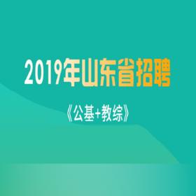 2019年山东省招聘《公基+教育基础知识》师业有成班