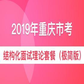 2019年重庆市法检结构化面试理论套餐(极简版)
