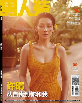 《男人装》杂志2019年9月刊(封面女神:许晴)