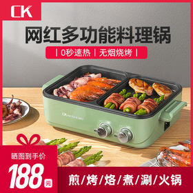 【一锅多用烤肉机火锅电烤锅烧烤炉】多功能料理锅