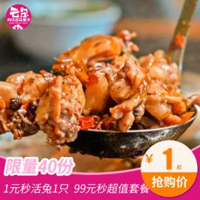【秒杀价】征服99%内江人的火锅兔来袭!99元抢九九兔178元超值套餐,限量100份