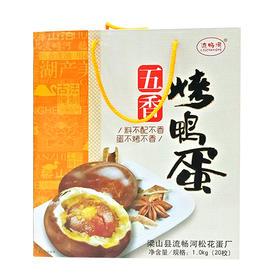 流畅河飘香烤鸭蛋礼盒20枚装