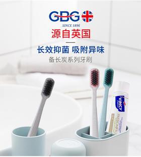 【GBG 备长炭牙刷】添加银离子 备长炭 小麦秸秆刷柄 新链接