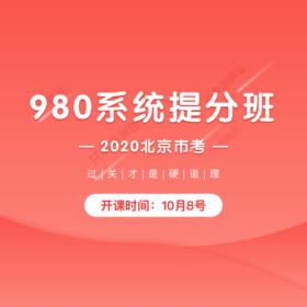 2020北京市考系统提分班11期
