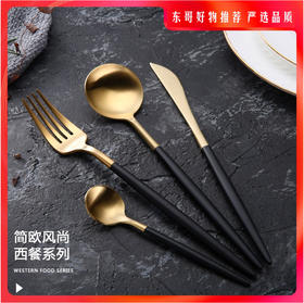 东哥好物推荐-严选品质 网红刀叉勺四件套装304不锈钢牛排葡萄牙家用西餐餐具全套