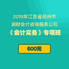 2019年江苏省邳州市润财会计咨询服务公司 《会计实务》专项班