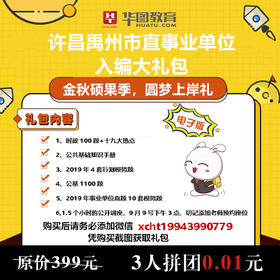 2019许昌禹州市直事业单位入编大礼包(电子版)