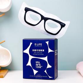 「可视热敷眼罩」ELIFE可视蒸汽眼罩 40°热循环缓解疲劳 改善黑眼圈 匠心设计 休息娱乐两不误眼罩 10片/盒