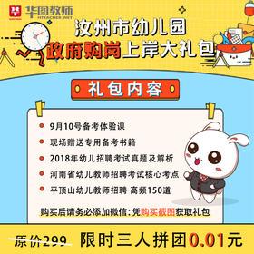 2019汝州招教备考大礼包(电子版)