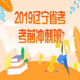 2019辽宁省考考前冲刺班