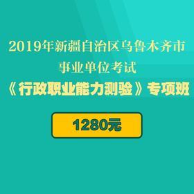 2019年新疆自治区乌鲁木齐市事业单位考试《行政职业能力测验》专项班(9月28日考试)