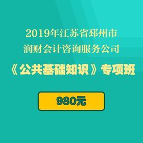 2019年江苏省邳州市润财会计咨询服务公司 《公共基础知识》专项班